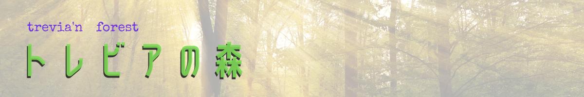 トレビアの森